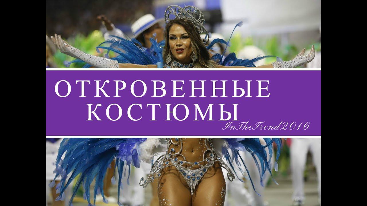 Карнавальные костюмы и атрибуты. Где все гости наряжаются в любые костюмы, или же бразильский карнавал, который требует. Определенных.