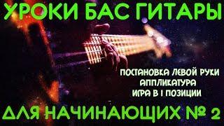 Уроки игры на бас гитаре для начинающих #2 // Постановка левой руки. Аппликатура. Игра в I позиции