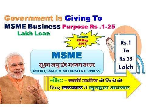 Government Is Giving To MSME Business Purpose Rs.1-25 Lakh Loan
