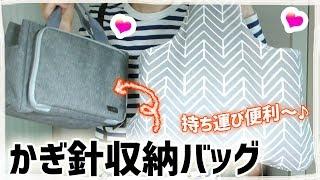 編み物トートバッグ/かぎ針収納バッグのご紹介♪/めちゃ便利そう~☆