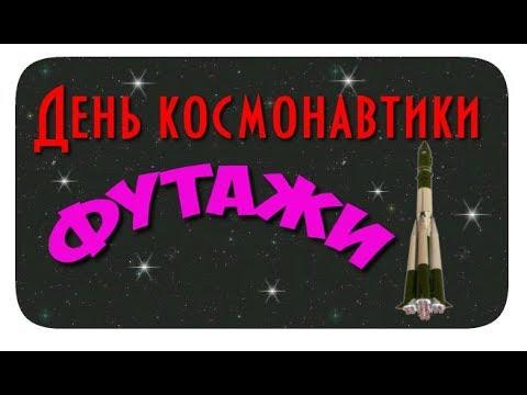 Футаж День космонавтики.Красивая надпись.Cosmonautics day.С фоном и без фона 1080р.