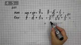 видео Решебник по математике 6 класс автор виленкин жохов
