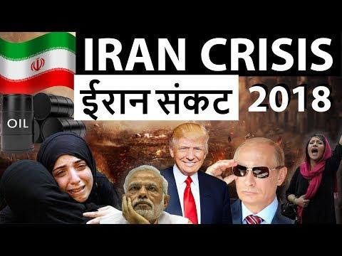 ईरान: हिंसक प्रदर्शन - Iran Protests - Is Iran heading towards a crisis?