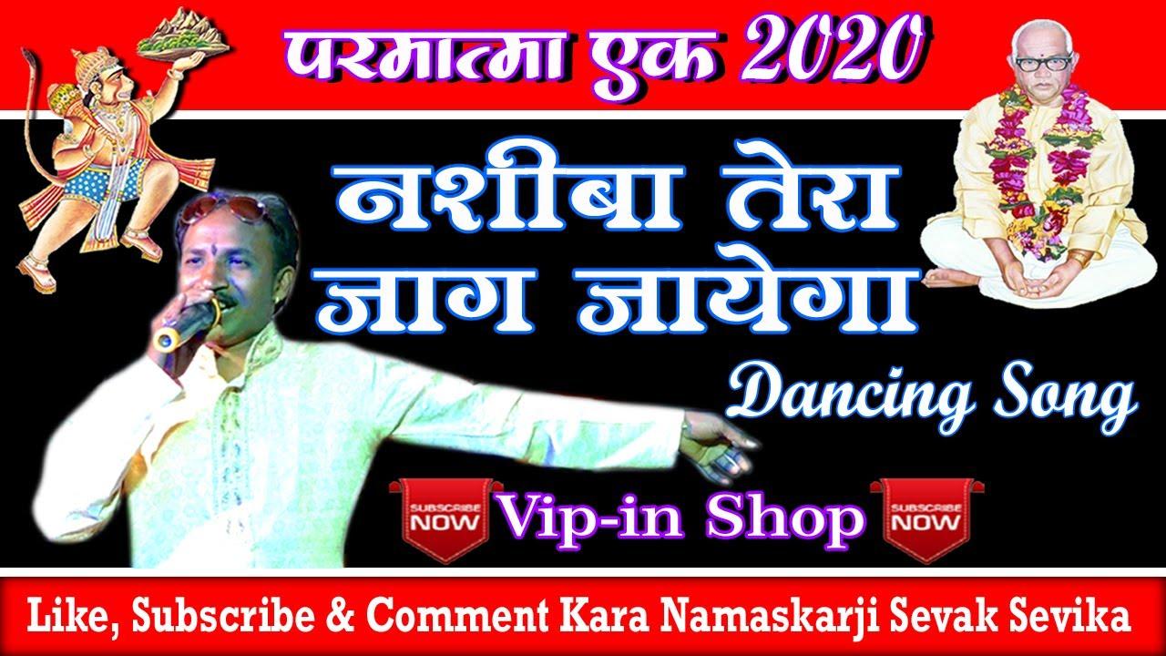 नशीब तेरा जाग जायेगा Nasiba Tera Jag Jayega Parmatma Ek  DJ Song 2020