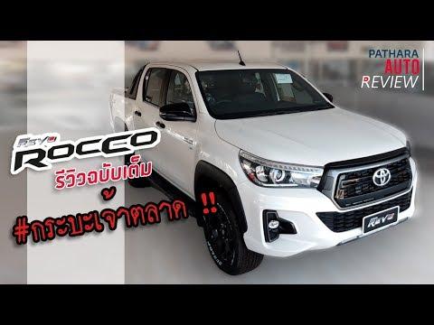 รีวิว Toyota Revo Rocco #กระบะเจ้าตลาด   PATHARA Auto Review
