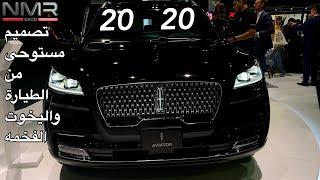 افخم SUV متوسط الحجم من شركة لينكون افياتور 2020 سيارة مستوحاة من الطياره واليخوت الفخمه