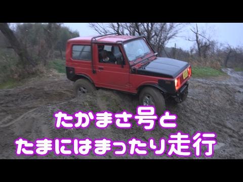 たかまさ号と、たまにはまったり走行 (Suzuki Samurai Fail offroad extreme) ジムニーシリーズ Vol.57