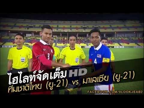 ไฮไลท์ ทีมชาติไทยU21 2-1 มาเลเซียU21 • เนชั่นส์คัพ2016 (รอบชิง)
