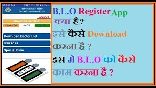 how to use blo register app hindi bloर जिस्टर app को कैसे चलते हैं