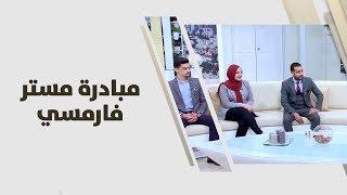 د. محمد نصير، لمى الفاعوري وسعود خطاب -مبادرة مستر فارمسي