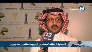 الأفلام القصيرة السعودية.. فن صناعة عرض الإبداع