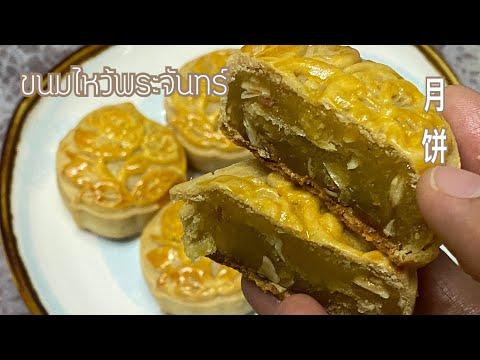ขนมไหว้พระจันทร์ ไส้ทุเรียน 月饼ไม่ง้อเตาอบ ทำได้ อร่อยเหมือนกัน  ทำเองสดใหม่