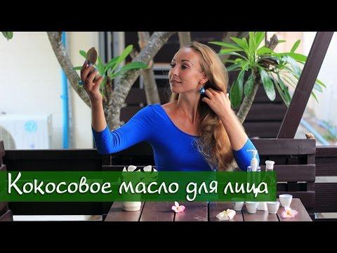 Кокосовое масло для лица. Подробные способы применения. Тайская косметика.