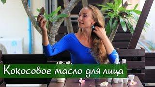 Кокосовое масло для лица. Подробные способы применения. Тайская косметика.(Подписывайтесь на наш канал https://goo.gl/JNvR4j О применении натурального кокосового масла для лица рассказывает..., 2015-07-19T13:55:46.000Z)