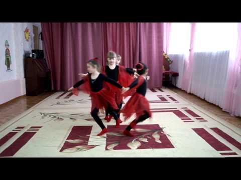 Танец Огня, Танцевальная группа