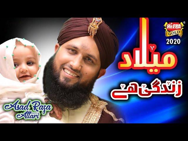 New Rabiulawal Naat 2020 - Asad Raza Attari - Milad Zindagi Hai - Official Video - Heera Gold