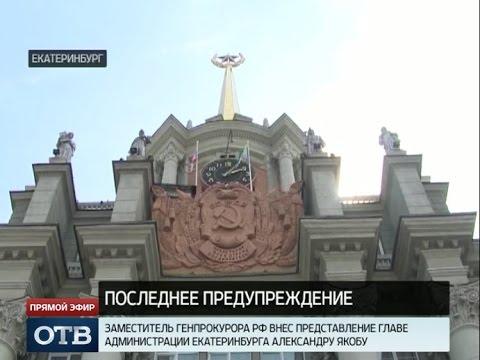 Главу администрации Екатеринбурга Александра Якоба вызвали в Генеральную прокуратуру