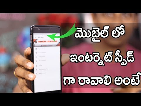 Why don't we get fast Internet on our phones Telugu