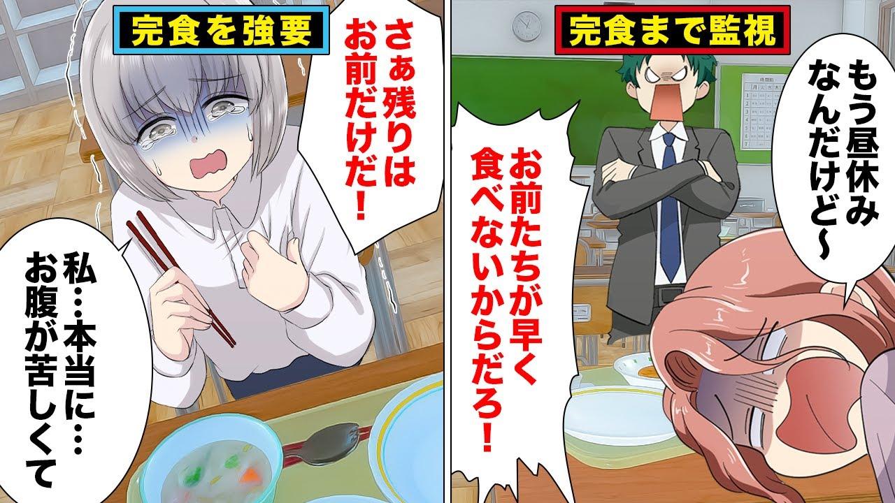【漫画】完食指導の恐怖...なぜ給食を残してはいけないのか