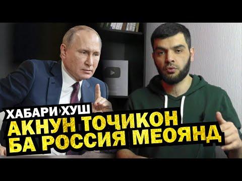 ХАБАРИ ХУШ! Фармони Путин ичро шуд!  ТОЧИКОН метавонанд ба Россия оянд. Вале нахама. ПУРРА ФАХМОНДАМ