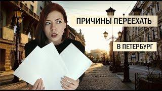видео Как уехать жить в Санкт-Петербург