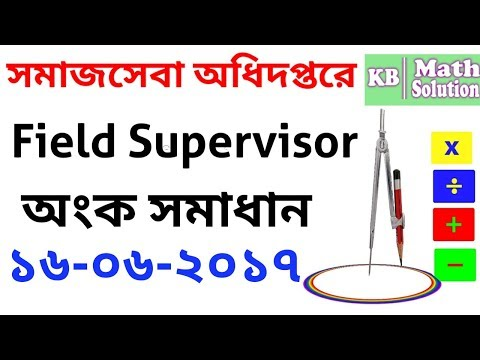 Math Solution (Field Supervisor) Department Of Social Servic