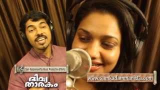 Sam Kadammanitta & Rimi Tomy Malayalam Super Hit Christmas Song ( Carol)