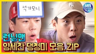 [Entertainment ZIP/Running Man] Yang Se-chan's Silliness Collection.ZIP / Running man
