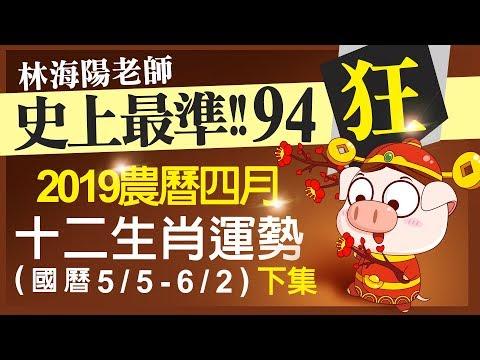林海陽 史上最準!2019農曆四月下集12生肖運勢-馬羊猴雞狗豬 20190424