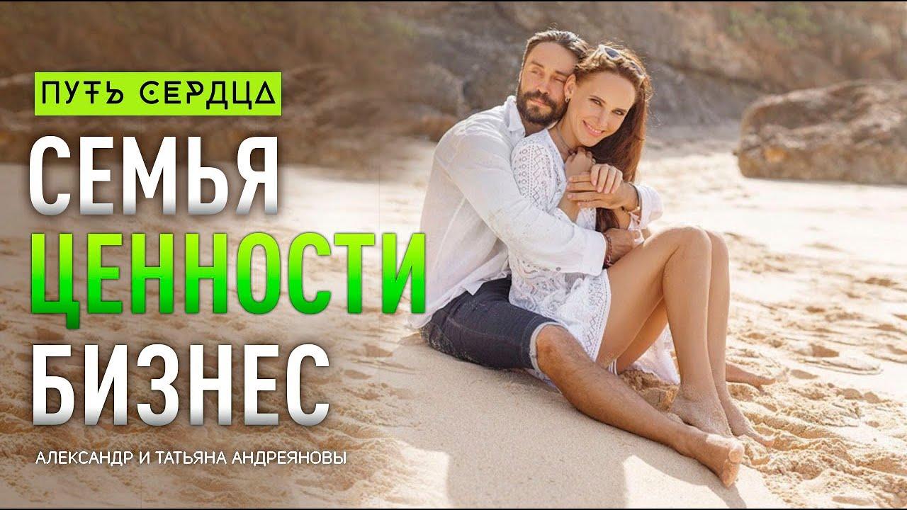На одной волне. Семейные ценности - основа для бизнеса/ Александр и Татьяна Андреяновы #70