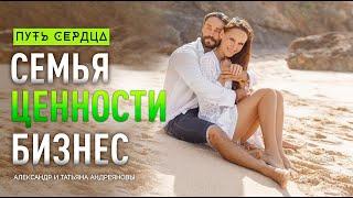 На одной волне Семейные ценности основа для бизнеса Александр и Татьяна Андреяновы 70