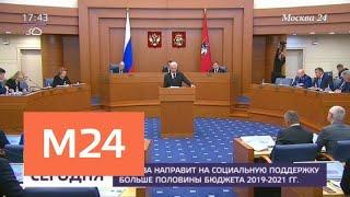 Бюджет столицы на 2019–2021 годы сохранит социальную направленность – Собянин - Москва 24
