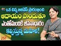Small scale business ideas in telugu | Success Story of women entrepreneur in telugu - 257
