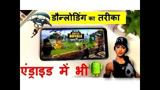 How To Download Fortnite Game On Android Mobile For Free