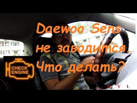Daewoo Sens не заводится. Что делать?