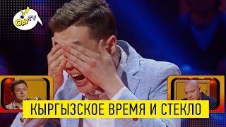 ПРИКОЛЫ 2017! Время и Стекло по Киргизски - ПОЛНЫЙ РАЗРЫВ до слез!