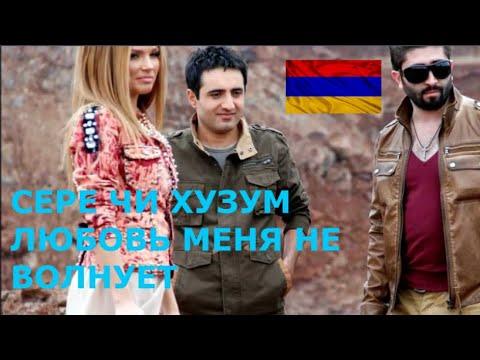 Армянские песни (Хайаса). Арман Товмасян и Ксенона - Джана - джана (слова, перевод)