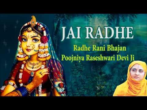 JAI RADHE || Beautiful Radhe Rani Bhajan  by Raseshwari Devi Ji || Radhe naam kirtan