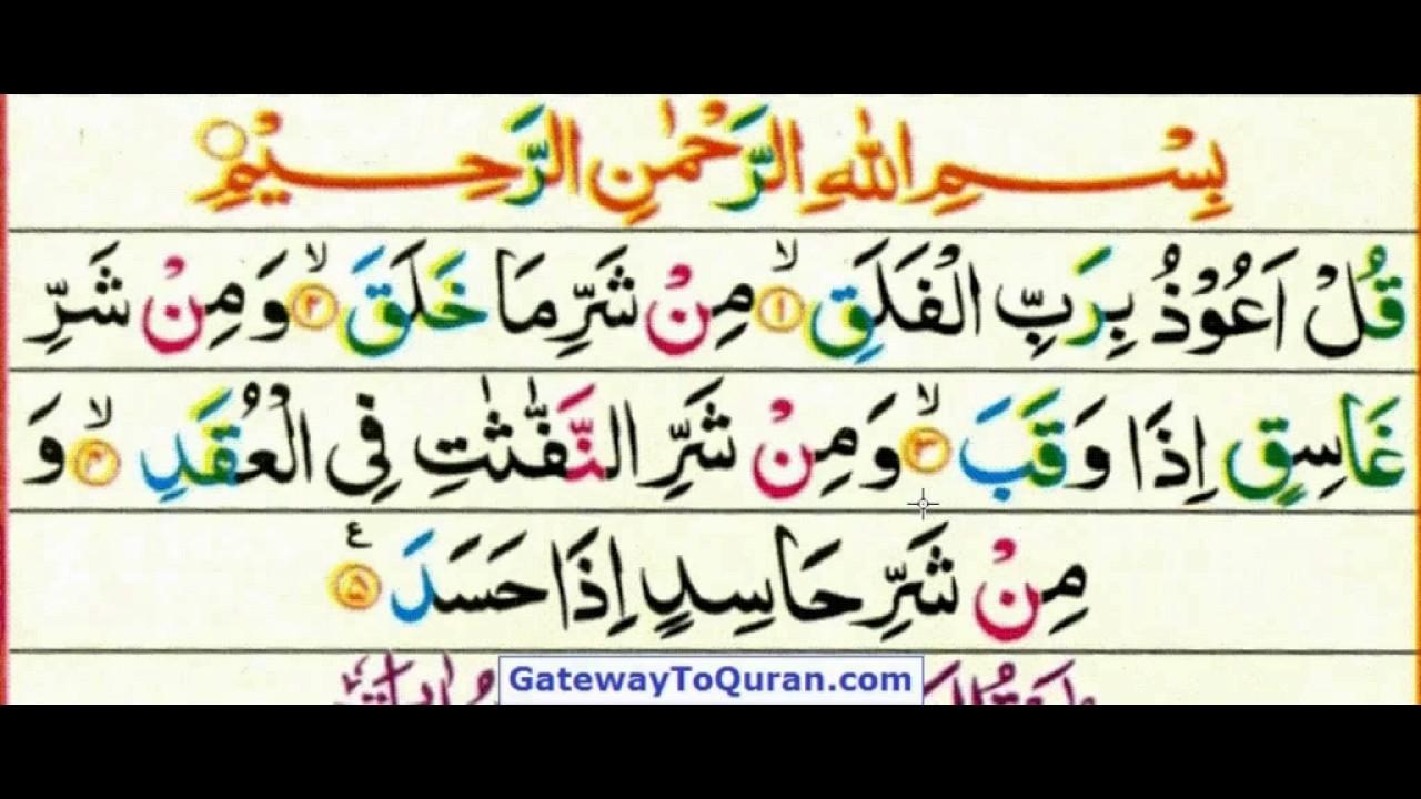 Learn Quran With Tajweed 113 Surat Al Falaq Juz Amma For Kids