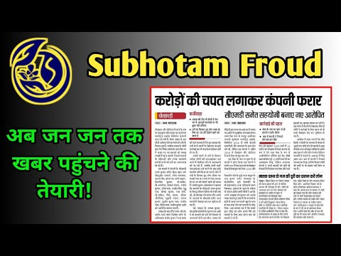 Smplmart latest news | Subhotam Froud New Update | Smpl Latest Update | #smplmart #Subhotam #update