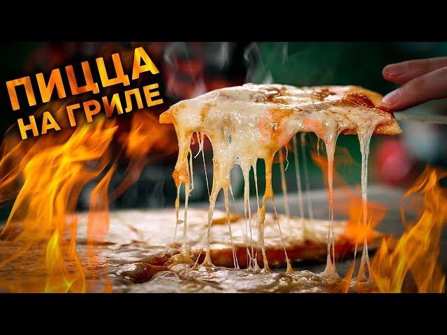 Самая вкусная пицца на углях что я когда-либо готовил