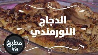 الدجاج المورمندي - ايمان عماري