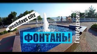 Фонтаны Геленджика   Fountains   Обзор   Эксклюзив