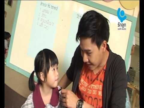 talk about kids ร.ร.อนุบาลธีรานุรักษ์ 1/2 (24/08/55)