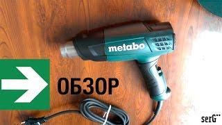 Обзор Metabo H 16 500 | строительный фен(Распаковка и комментарии по устройству., 2016-02-13T17:54:51.000Z)