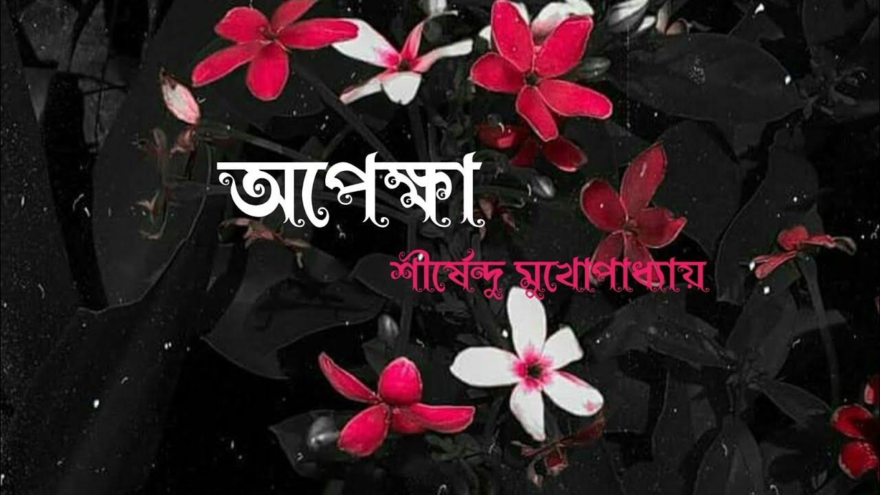 Download অপেক্ষা     শীর্ষেন্দু মুখোপাধ্যায়     বাংলা অডিও বুক    Opekkha    Bangla audio book