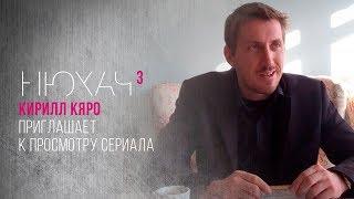 """Кирилл Кяро приглашает к просмотру сериала """"Нюхач"""""""
