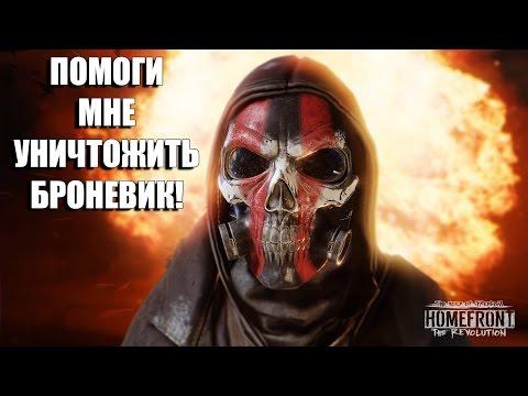 СИМУЛЯТОР ЛЕНИНА ► Homefront The Revolution Voice of Freedom Прохождение