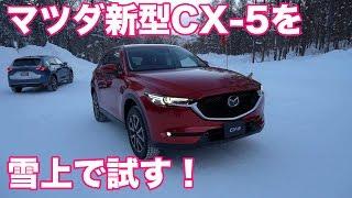 マツダ新型CX-5を雪上で試す!