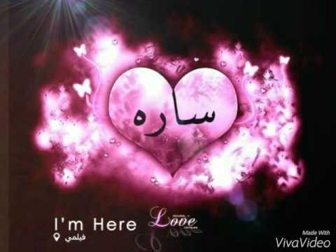 تعرف أكثر على معنى اسم ساره في أكثر من سبعة لغات موقع مصري